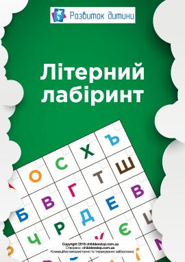 Літерний лабіринт (український алфавіт)