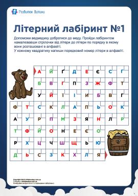 Літерний лабіринт №1 (український алфавіт)