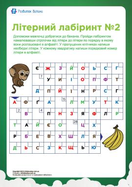 Літерний лабіринт №2 (український алфавіт)