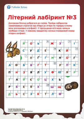 Літерний лабіринт №3 (український алфавіт)