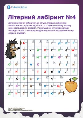 Літерний лабіринт №4 (український алфавіт)