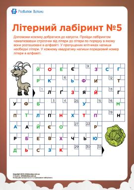 Літерний лабіринт №5 (український алфавіт)