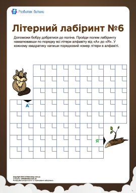 Літерний лабіринт №6 (український алфавіт)