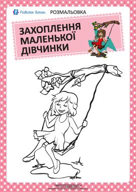 Розмальовка: захоплення дівчинки №1
