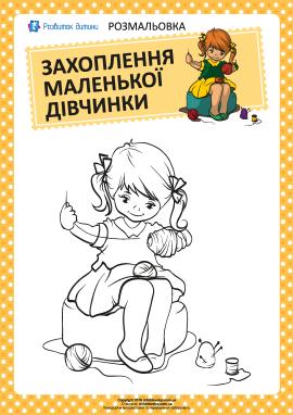Розмальовка: захоплення дівчинки №2