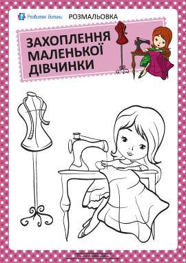 Розмальовка: захоплення дівчинки №4