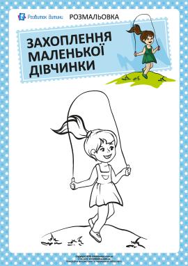 Розмальовка: захоплення дівчинки №5