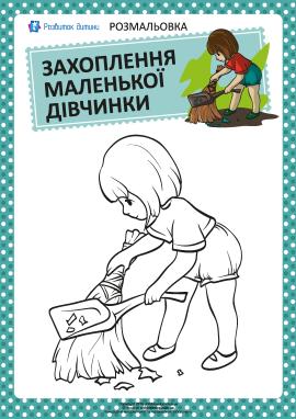 Розмальовка: захоплення дівчинки №6