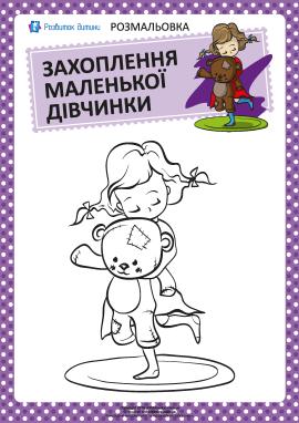 Розмальовка: захоплення дівчинки №7