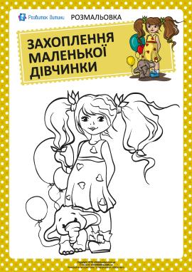 Розмальовка: захоплення дівчинки №8