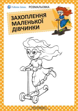 Розмальовка: захоплення дівчинки №9