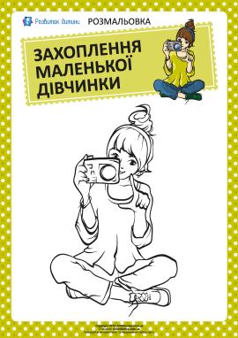 Розмальовка: захоплення дівчинки №10