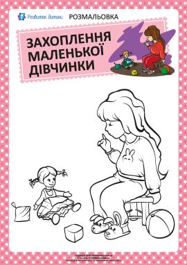 Розмальовка: захоплення дівчинки №11