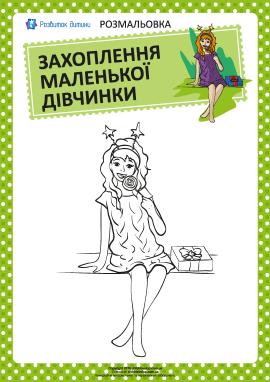Розмальовка: захоплення дівчинки №12