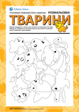 Графомоторні навички: тварини №1