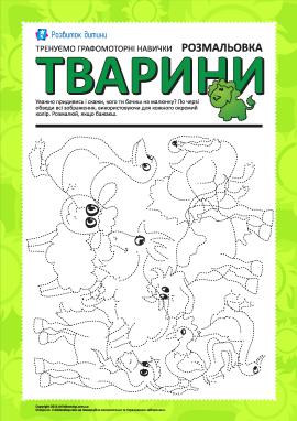 Графомоторні навички: тварини №2