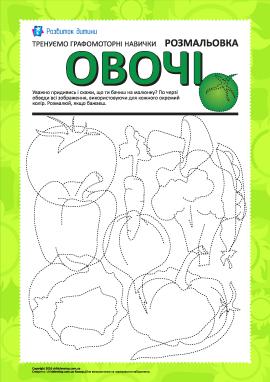 Графомоторні навички: овочі №2