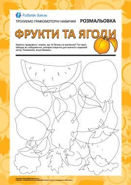 Графомоторні навички: фрукти та ягоди №1