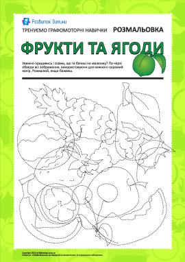 Графомоторні навички: фрукти та ягоди №2