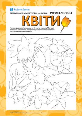 Графомоторні навички: квіти №1