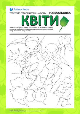Графомоторні навички: квіти №2