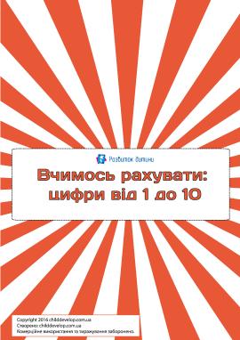 Пазл «Вчимося рахувати» (цифри від 1 до 10)