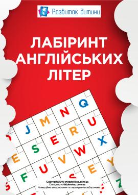 Літерний лабіринт (англійський алфавіт)