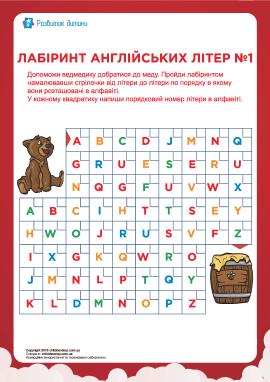 Літерний лабіринт №1 (англійський алфавіт)