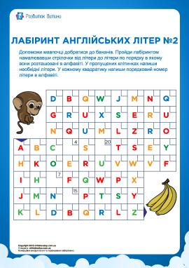 Літерний лабіринт №2 (англійський алфавіт)