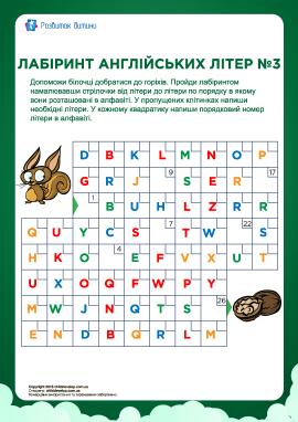 Літерний лабіринт №3 (англійський алфавіт)