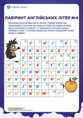 Літерний лабіринт №4 (англійський алфавіт)