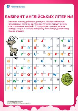 Літерний лабіринт №5 (англійський алфавіт)