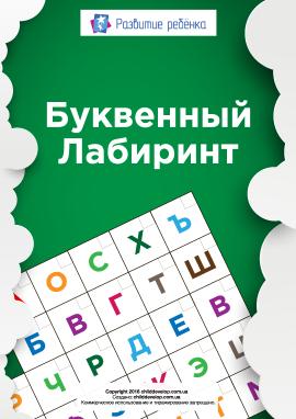 Літерний лабіринт (російський алфавіт)