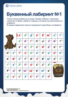 Літерний лабіринт №1 (російський алфавіт)