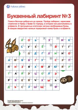 Літерний лабіринт №3 (російський алфавіт)