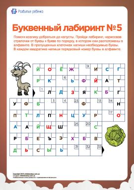 Літерний лабіринт №5 (російський алфавіт)