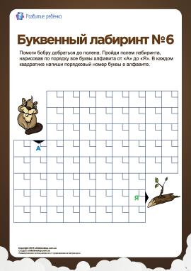 Літерний лабіринт №6 (російський алфавіт)