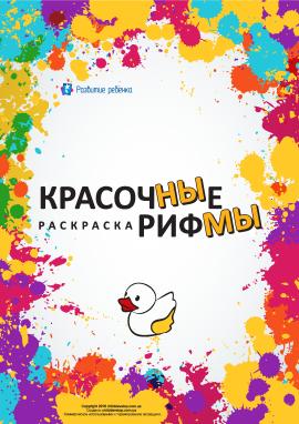 Барвисті рими (російська мова)