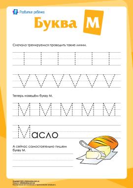 Російський алфавіт: написання літери «М»