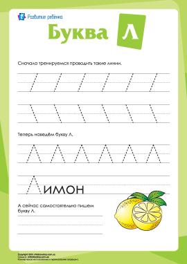 Російський алфавіт: написання літери «Л»