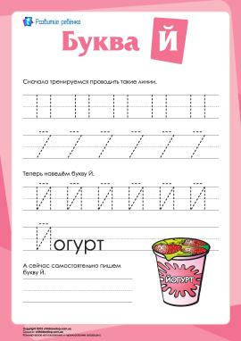 Російський алфавіт: написання літери «Й»
