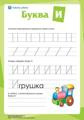 Російський алфавіт: написання літери «И»