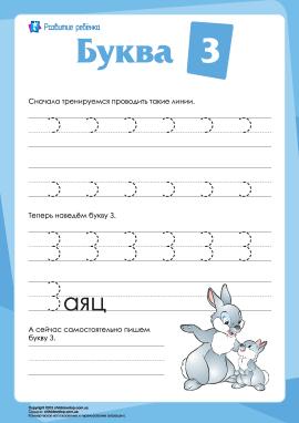 Російський алфавіт: написання літери «З»