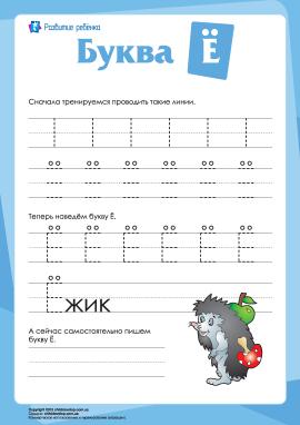 Російський алфавіт: написання літери «Ё»