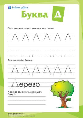 Російський алфавіт: написання літери «Д»