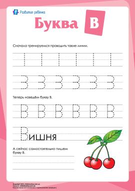Російський алфавіт: написання літери «В»