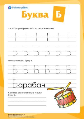 Російський алфавіт: написання літери «Б»