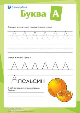 Російський алфавіт: написання літери «А»