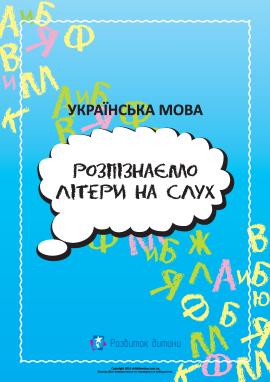 Розпізнаємо українські літери на слух