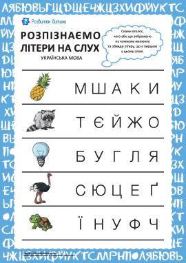 Розпізнаємо українські літери на слух №1
